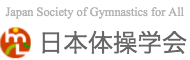 日本体操学会
